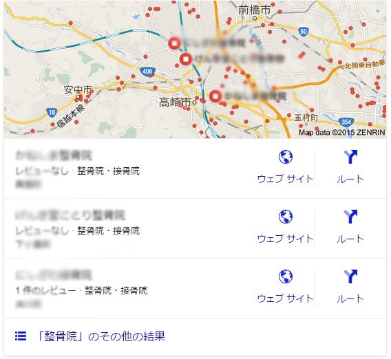 整骨院ホームページ制作地図